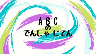ABCの でんしゃ じてん