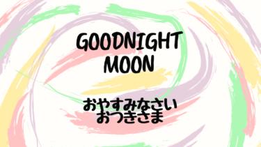 GOODNIGHT MOON  (邦題 : おやすみなさい おつきさま)