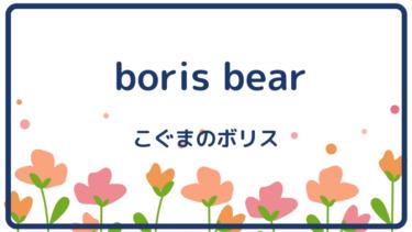boris bear  (邦題 : こぐまのボリス)