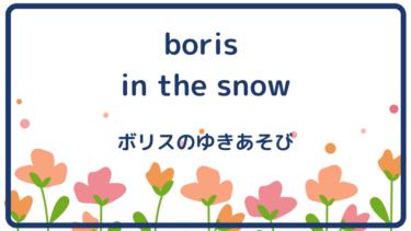 boris in the snow (邦題 : ボリスのゆきあそび)