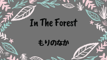 In The Forest (邦題 : もりのなか)