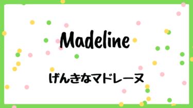 Madeline (邦題 : げんきなマドレーヌ)