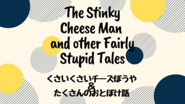 The Stinky Cheese Man and other Fairly Stupid Tales (邦題 : くさいくさいチーズぼうや&たくさんのおとぼけ話)