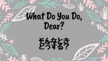 What Do You Do, Dear? (邦題 : そんなときどうする?)