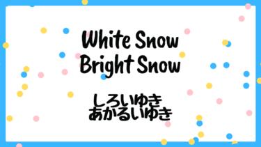 White Snow Bright Snow (邦題 : しろいゆき あかるいゆき)